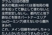 【悲報】楽天モバイル かなりのうんこ