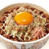 『【牛丼】お好み牛玉丼@すき家』の画像