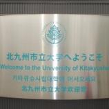 『【北九州】北九州市立大学へ』の画像