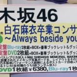 『緊急速報!!!異例の速さで発売へ!『白石麻衣卒業コンサート〜Always beside you〜』3月10日にBlu-ray&DVD 発売決定!!!!!!キタ━━━━(゚∀゚)━━━━!!!』の画像