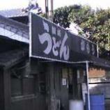 『(香川)がもううどん』の画像