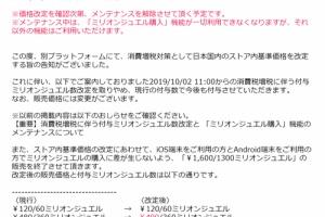 【ミリシタ】本日23:50から「ミリオンジュエル購入」機能のメンテナンスが実施!(重要)