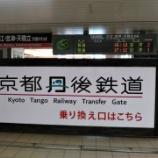 『天橋立旅行(その3) 福知山から天橋立まで京都丹後鉄道に乗車してきました!』の画像
