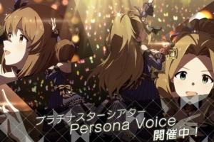 【ミリシタ】イベント「プラチナスターシアター~Persona Voice~」開幕!上位報酬は二階堂千鶴、pt報酬は萩原雪歩!