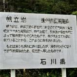 『帆立岩と垂水の滝』の画像