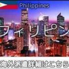 『フィリピンカジノエスコート求人情報』の画像