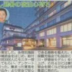 伊香保温泉 ホテル松本楼 公式ブログ