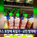 【韓国】また旭日旗抗議!今度はポーランドの旭日旗柄ジュースに難癖!販売中止に [海外]