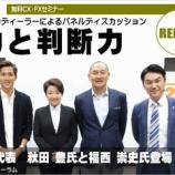 『サッカー元日本代表秋田豊氏&福西崇史氏とFXイベント』の画像