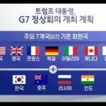 【韓国】日本に続きドイツ・英国も韓国のG7参加に反対!「G11やG12は必要ない」