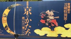 「京のかたな」や「村正II」で東建コーポレーション所蔵の太刀展示 他