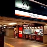 『まさかの関西で麺屋大羽2号店、しかも進化。。(大阪・住吉大社)』の画像