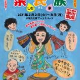 『佐野キリコの初個展「楽民族」(2月2日~8日)のお知らせです!』の画像
