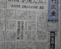 【悲報】田舎の地方紙、未公表のるろ剣ヒロインが有村架純だとバラしてしまう