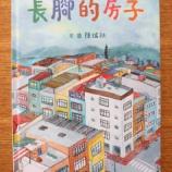『今日の一冊:『長腳的房子』陳瑞秋(絵本/小魯文化/2016)』の画像