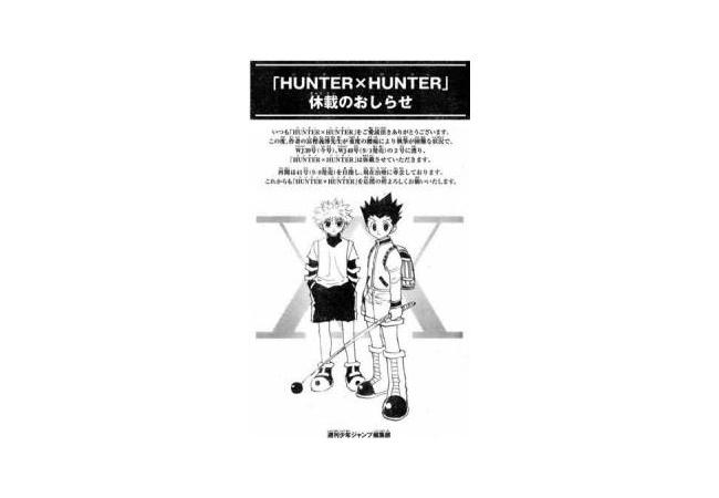 【悲報】ハンターハンター、休載