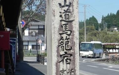 『木曽街道 馬籠宿を歩く。』の画像