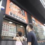 『【香港最新情報】「「東京チカラめし」、香港に進出」』の画像