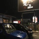 『【食堂巡り】No.4 亀正くるくる寿司 (大分県別府市)』の画像