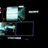 『マイクロ・ナノバブル学会第4回学術総会(5)』の画像