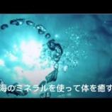 『[にがり入りのお風呂]でタラソテラピー♪ #マグネシウム』の画像