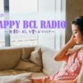 李里のHAPPY BCL RADIO
