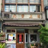 『三代目店主が農村にアートと文化を呼び込む「池上書局」@台東池上  【台湾独立書店訪問】』の画像