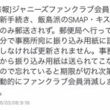 『キスマイ解散!SMAP解散の真相はキスマイだった・・・【画像】』の画像