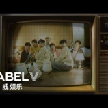 『WayV 威神V '梦想发射计划 (Dream Launch)' MV Teaser』の画像