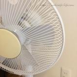 『扇風機のお掃除』の画像