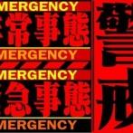 【緊急事態宣言】福岡・天神駅のコンコースが迫力あるエヴァ仕様になっていると話題に!これは帰りたくなるわwww