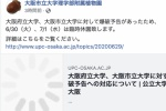 大阪府立大学、大阪市立大学に対する爆破予告の影響で私市植物園が臨時休園するみたい
