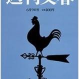 『風見鶏』の画像