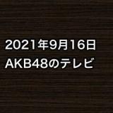 2021年9月16日のAKB48関連のテレビ