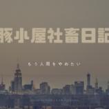 『豚小屋社畜日記 〜豚氏からの寄稿〜』の画像