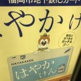 『アニョンハセヨ・・3)サーモウールin福岡』の画像
