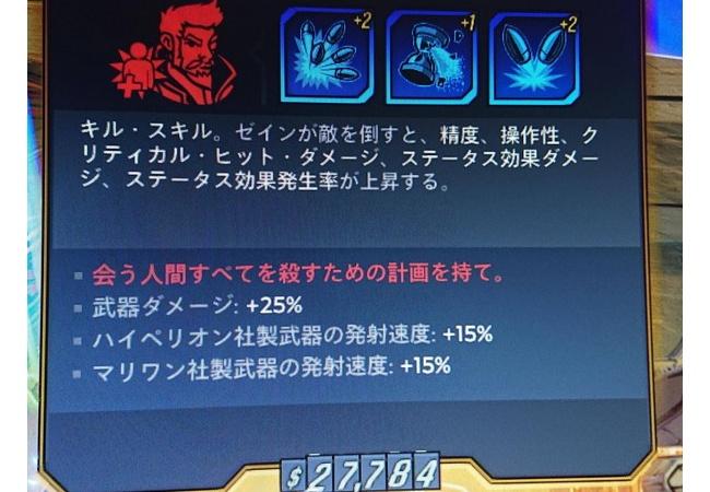 【ボーダーランズ3】ゼインの対ボス火力特化ビルド来たぞ!!