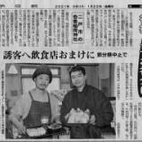 『令和3年初春の地元新聞記事』の画像