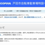 『戸田市内JR3駅の戸田市自転車駐車場の定期利用申込みが1月10日から始まります!』の画像