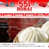 『関西で大人気な「551蓬莱の豚まん」が遠鉄百貨店で買えるみたい、9/17(水)~23(火)の期間限定!』の画像