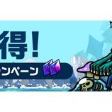 『【カートゥーンウォーズ3】期間限定キャンペーンのお知らせ』の画像