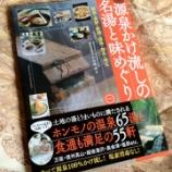 『【新刊紹介】源泉かけ流しの名湯と味めぐり』の画像