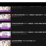 『超速報!!!『乃木坂4.6時間TV』前・後半戦で配信決定!!!!!!キタ━━━━(゚∀゚)━━━━!!!』の画像