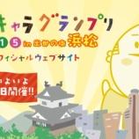 『ゆるキャラグランプリが浜名湖渚園で23日まで開催中!家康くんをリアル投票で応援しよう!』の画像