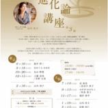 『6月に東京で講演会&お茶会やります』の画像