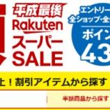『9/4 20時開始 楽天スーパーセール スニーカー関連リンク』の画像