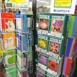 『学習帳、無念の価格変更のお知らせ』の画像