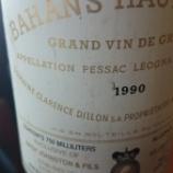『シャトー・バーン・オー・ブリオン 1990 【Chateau Bahans Haut Brion】をテイスティング』の画像