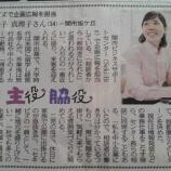 『【中日新聞掲載!】セキビズ企画広報コーディネーター登場!』の画像