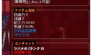 ツバメの 冠羽 スペシャルフォレストマフラーウィング(エンチャント)